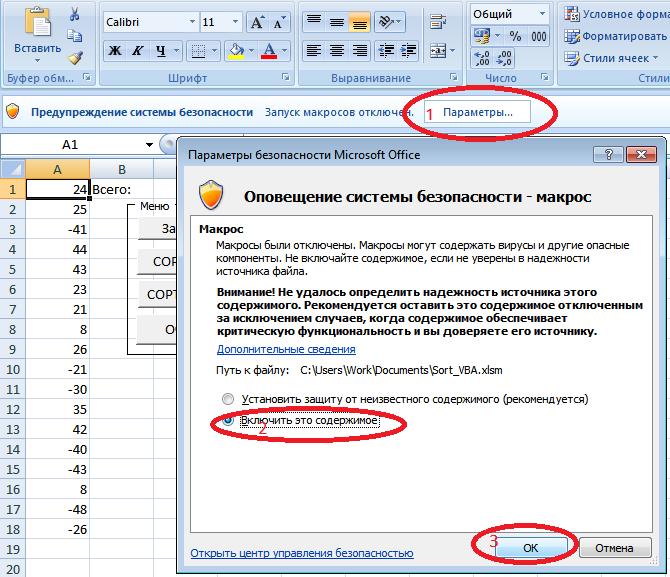 Excel очистка буфера vba