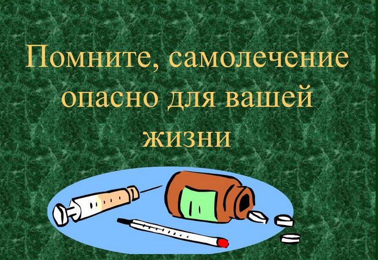 Само лечение