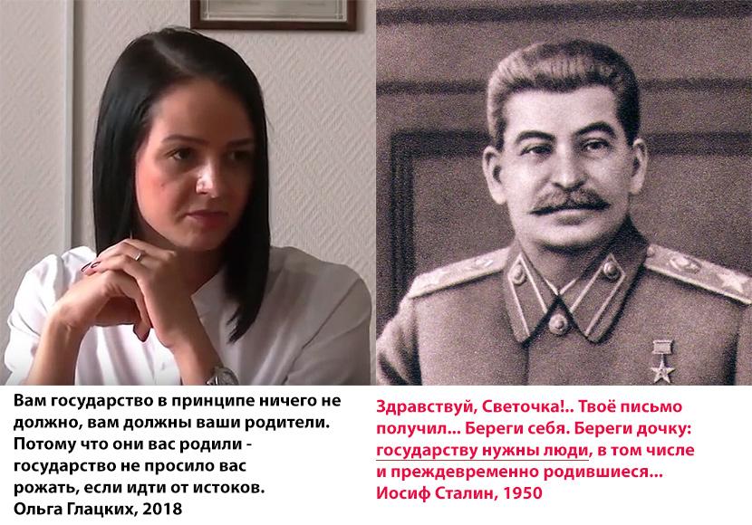 Глацких и Сталин, 2 цитаты
