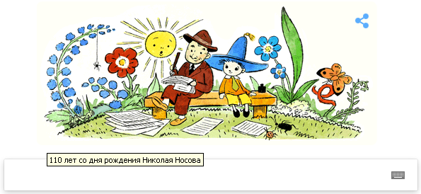 """Doodle """"110 лет со дня рождения Николая Носова"""""""