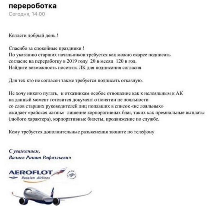 Неграмотный чиновник Аэрофлота принуждает пилотов подписывать согласие не переработку