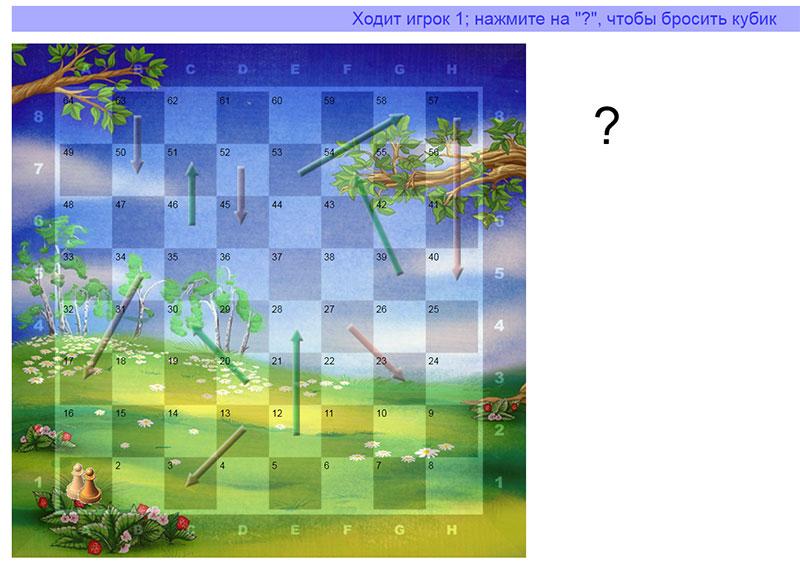 Игра Весёлые пешки, скриншот