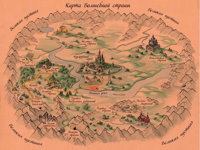 Правильная карта Волшебной страны Волкова?
