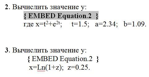 EMBED Equation.2 вместо уравнений в Word