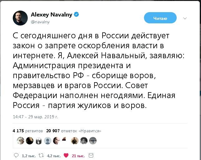 Навальный, твит от 29.03