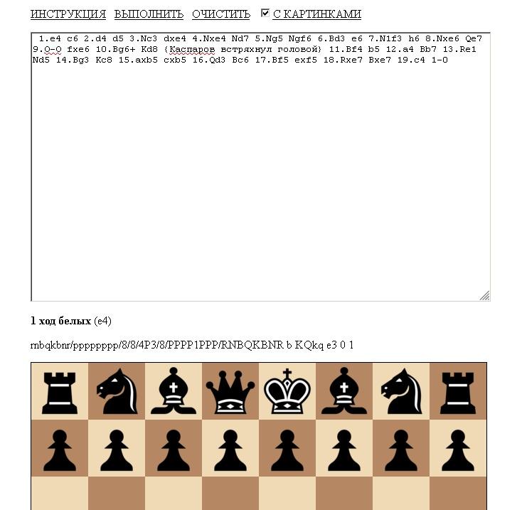 скриншот работы приложения, виден только верх доски 1-го хода