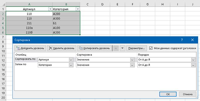 """""""Неправильная"""" сортировка чисел и строк в одном столбце Excel"""
