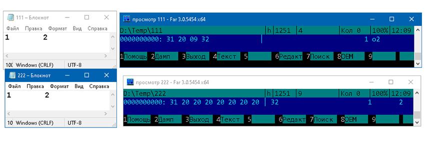 """Два файла, одинаковых внешне в """"Блокноте"""", но различных по байтам"""