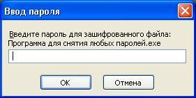 Rar Password Unlocker v3.2