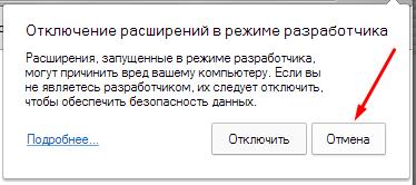 Расширения в режиме разработчика, сообщение в Chrome