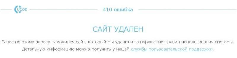 ucoz без всяких оснований закрыли самый посещаемый в домене narod.ru сайт?