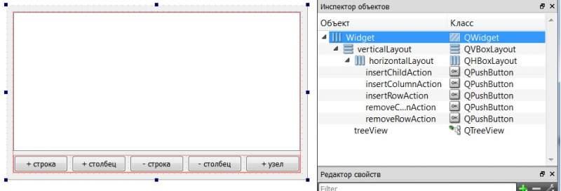 Этот виджет представляет как простые списки, так и иерархические данные, разделенные на строки и виджеты qt
