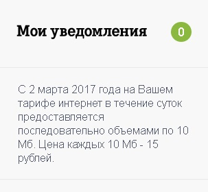 """""""объёмы по 10 Мб"""""""