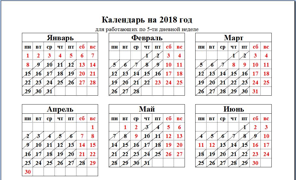 календарик рабочих и выходных дней на лист A4, 2018 год