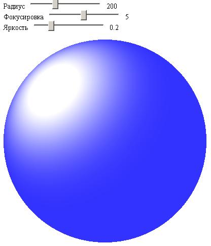 сфера на JS, скриншот