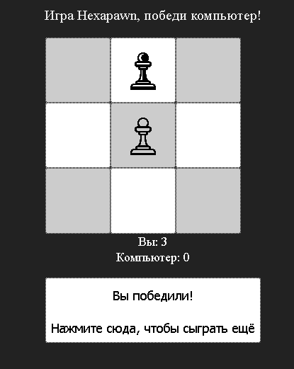 Hexapawn, скриншот игры